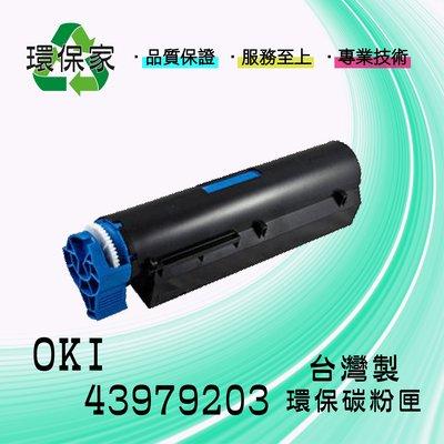 【含稅免運】OKI 43979203高容量 適用 B430/B430d/B430dn/B440/B440dn/MB460