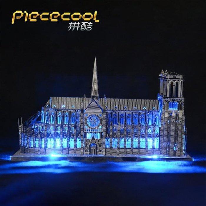 拼酷3D立體模型拼裝金屬拼圖成人巴黎圣母院diy手工益智玩具禮物