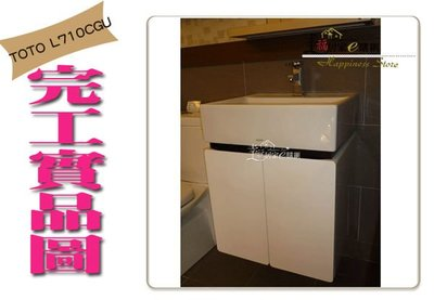 CW886SGU含蓋+L710CGU+浴櫃臉盆組+TWL701龍頭 可加購TWM701