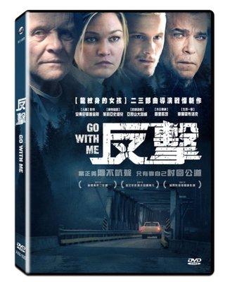 ⊕Rain65⊕正版DVD【反擊/Go With Me】-長日將盡-安東尼霍普金斯(直購價)