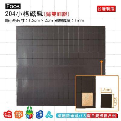 【磁鐵達人】F003(背3M膠)204小格(每小格1.5cm*2cm*1mm)