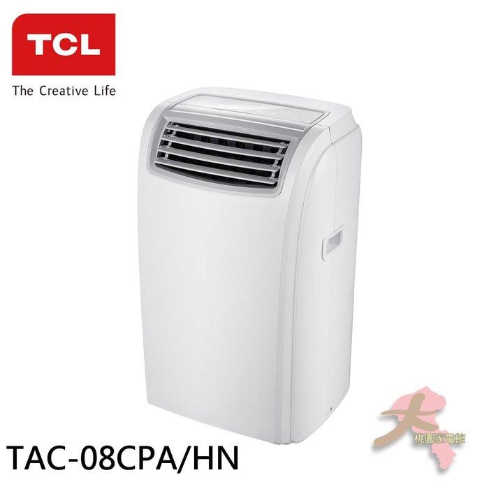TCL 移動式冷氣機 TAC-08CPA/HN 適用2~4坪 冷專.除濕 DIY安裝 110V電壓 移動式冷氣 移動式空