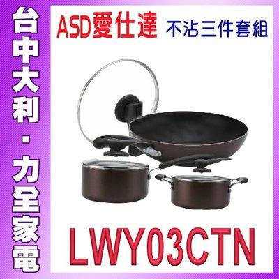 A1【台中大利】ASD愛仕達  家系列不沾三件套組-炒鍋、湯鍋 歡迎來電詢問