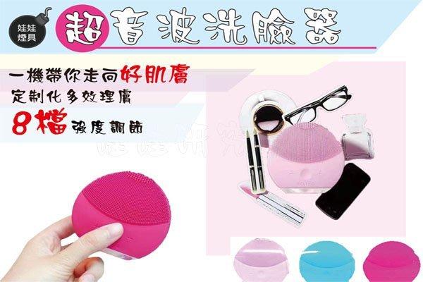 ㊣娃娃研究學苑㊣超音波洗臉器 8檔強度調節 洗臉 清潔肌膚更徹底 超音波 生活用品 (TOK1016)