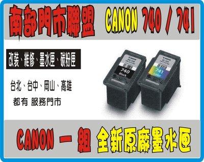原廠墨匣 CANON cl-741 彩色∣ MG2170∣MG3170∣MX377∣MX437∣MX457 A02