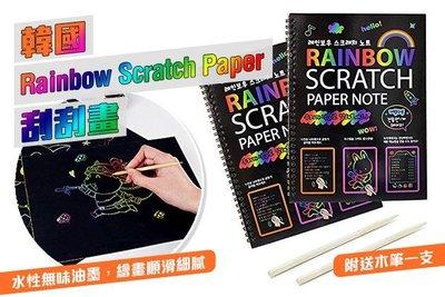 【NF304】韓國刮刮畫 刮刮畫兒童無毒塗鴉本炫彩刮畫紙DIY手工製作創意刮畫本繪畫玩具 Rainbow Scratch