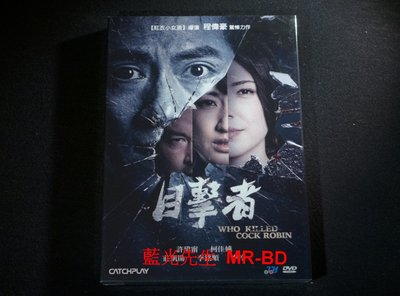 [DVD] - 目擊者 Who Killed Cock Robin (威望正版)