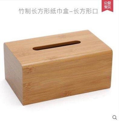 {興達1820}木製收納紙巾盒 歐式餐巾抽紙盒客廳「長方形木製紙巾盒—長方形口」TCQ