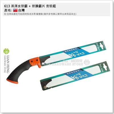 【工具屋】*含稅* 613 黑澤水管鋸 + 替換鋸片 套裝組 240mm 快速塑膠管鋸 PVC水管 竹鋸 鋸子 竹子