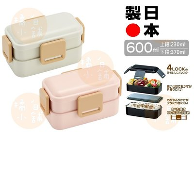 【橘白小舖】(日本製)日本進口 SKATER 單手便當盒 600ml 粉彩系列 便當 便當盒 防漏