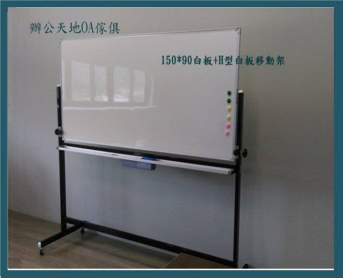 【辦公天地】H型150*90移動式白板活動架(整組)附配件含組裝,新竹以北都會區免運費