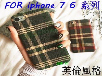 【淇機3C】英倫經典絨布格子後蓋 Iphone 6 6s 7 plus 手機殼  背蓋 保護殼 保護套 外殼 背殼 超薄