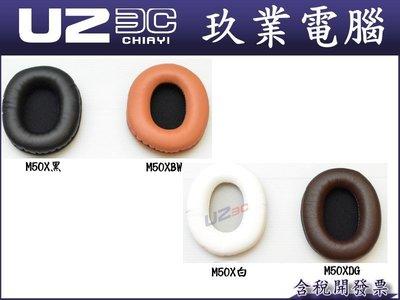 『嘉義U23C含稅開發票』HP-M50x 鐵三角 ATH-M50 ATH-M50x 原廠耳罩 一對 黑/白
