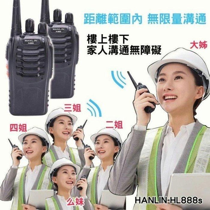 [一對兩隻]HANLIN-HL888S 無線電對講機