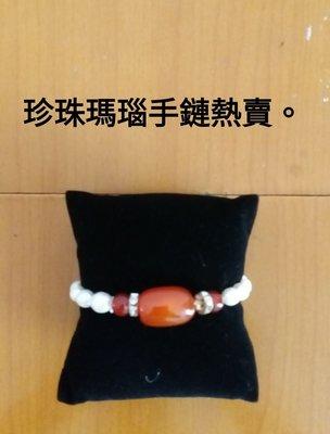 珍珠瑪瑙手鏈熱賣。