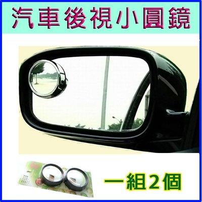 【極品生活】廣角後視鏡(一組兩片) 汽車盲點鏡 汽車後視小圓鏡 倒車輔助鏡 盲點廣角鏡 車用輔助鏡輔助盲區無死角360度