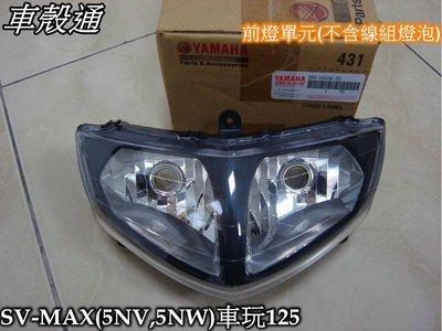 [車殼通]SV MAX(5NV,5NW)車玩125,YAMAHA正廠,前燈單元(不含線組燈泡)$1380,