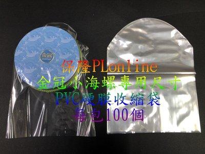 【彰化保隆】2包賣場 金冠 小海螺 K88 專用弧形收縮袋/PVC硬膜/娃娃機/藍芽音箱/熱縮膜