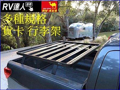【RV達人】 RANGER AMAROK 皮卡 PICK UP 拖車架 拖車勾 行李架 + 貨卡支架 貨物架