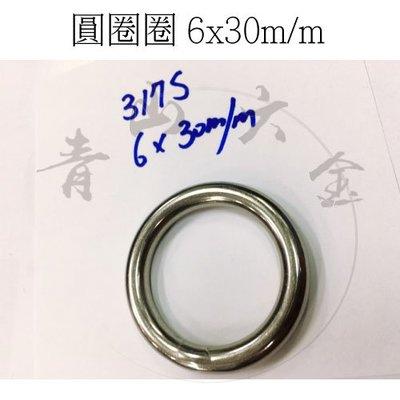 『青山六金』附發票 圓圈圈 6*30MM 白鐵錏焊圓環 YS317 氬銲圓型不鏽鋼圈 台灣製