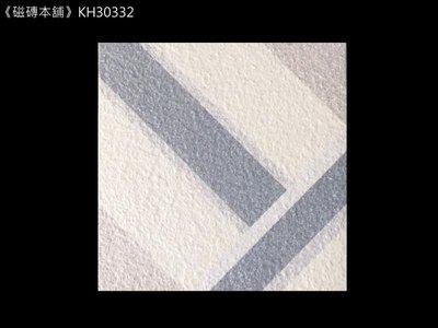 《磁磚本舖》KH30332 拼花地磚 止滑磚 石英磚 30x30公分 國產地磚 多種變化