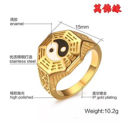 【萬佛緣】八卦戒指 道教法器太極八卦戒指 指環 道教用品開光護身