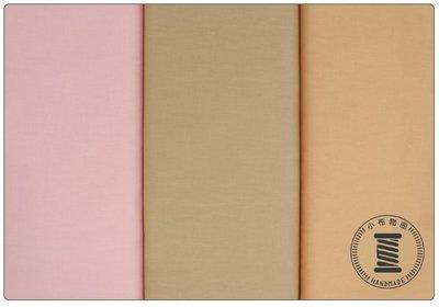 ✿小布物曲✿100%純棉布素面系列2 韓國進口布料觸感優 共6色 單價 窄幅110CM
