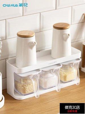 免運直出 調味罐 茶花調味盒廚房塑料透明糖鹽罐子調料收納盒套裝免打孔家用調味罐【傑克3C店】