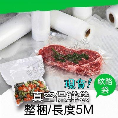 【99網購】現貨#28*500紋路真空袋(整捲)/食品級真空袋/包裝袋/試吃包/調理包/料理包/冷凍袋/SGS檢驗合格