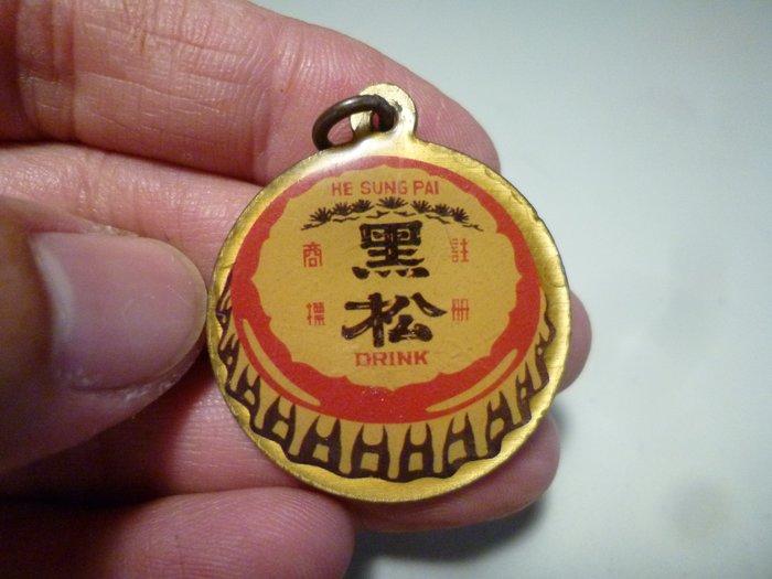 190416~黑松瓶蓋~適用(罕見~本項目一律免運費)紀念章!!