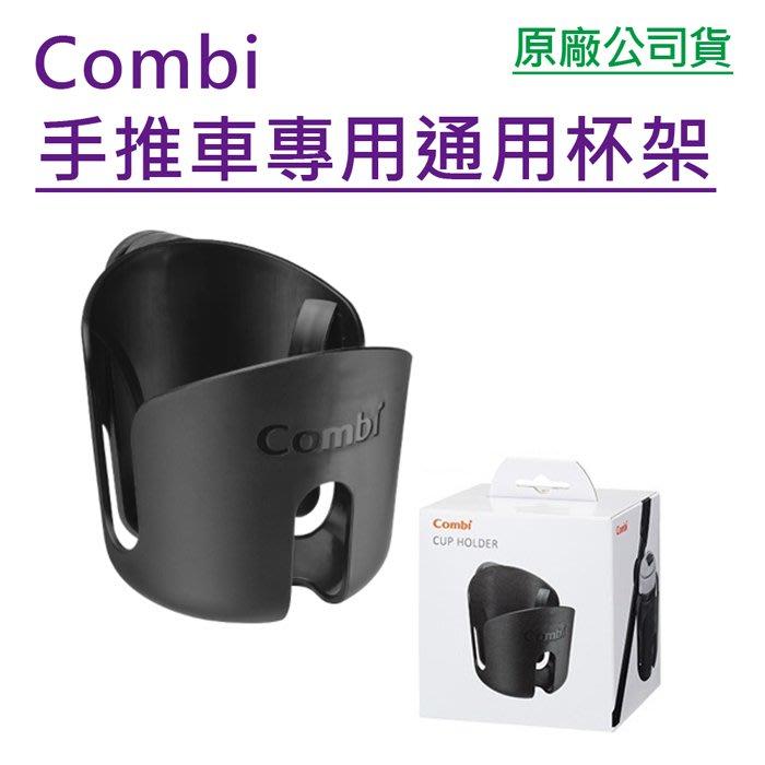 現貨 (小捲兒小舖) 台灣公司貨 Combi 手推車 通用型 杯架(1入)