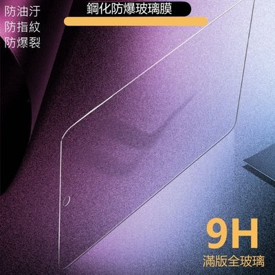 9H2.5D 保護貼 玻璃貼 iPadPro12.9 iPad Pro12.9吋 3代 A1876 A2014A1895