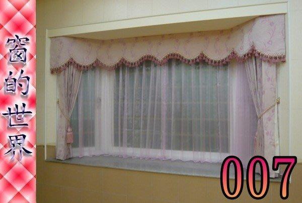 【窗的世界】20年專業製作達人,造型直立窗簾#007,達人專業設計丈量與安裝