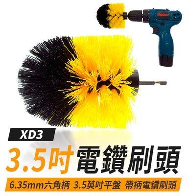 板橋現貨- 3.5吋圓頭 帶柄電鑽刷頭 六角柄6.35mm清潔刷頭 六角頭/起子機三爪夾頭【傻瓜批發】(XD3)