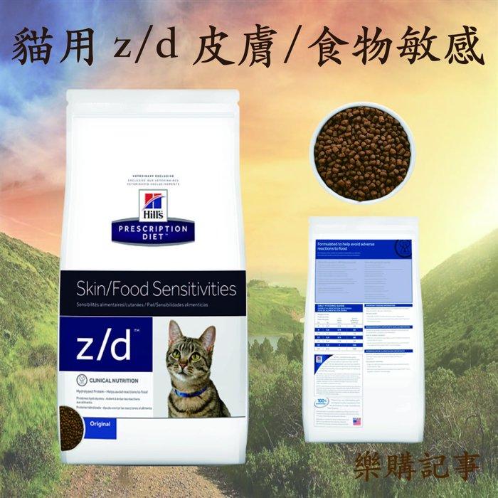 希爾思 希爾斯 Hills 貓用 處方飼料 z/d zd 皮膚/食物敏感 4磅 [7905] 現金專區
