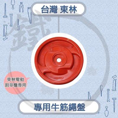 *小鐵五金*台灣東林割草機 專用 牛筋...