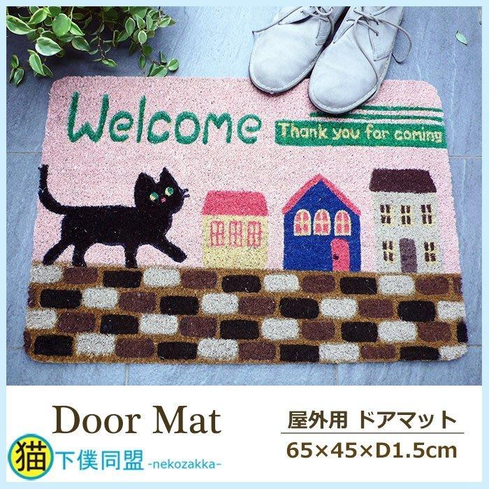 【貓下僕同盟】日本貓雜貨 貓咪椰殼地墊 歡迎光臨腳踏墊 超級止滑墊 玄關黑貓地墊 室外腳踏墊 粉色