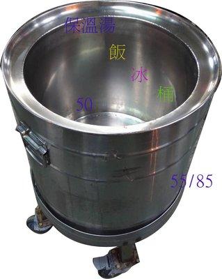 不鏽鋼保溫飯桶 保溫湯桶  保溫冰桶  【附輪架】二手貨 順光