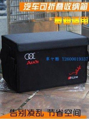 車ヤ酷  專用奧迪汽車儲物箱A6L A4L Q5 Q3 Q7A3A7A8後備整理置物箱收納盒 台北市