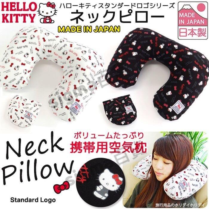 日本空運 HELLO KITTY 充氣 飛機枕/枕頭/汽車枕 日本製 好可愛 實用 大 可收納
