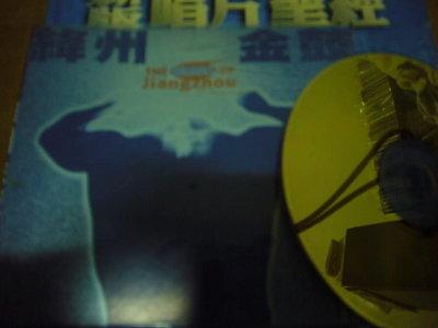 香港CD聖經發燒天碟&劉漢盛推薦盤  絳州金鼓  音質非常發燒 24KT PURE GOLD黃金盤