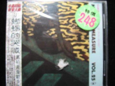水晶國際影音大展 - 8 蜥蜴的哭喊 - 統一曼仕德信義房屋廣告配樂 - 水晶唱片版 - 251元起