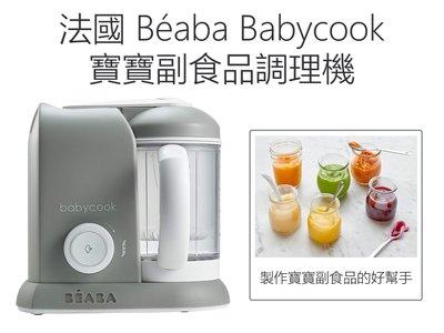 預購 法國 Beaba Babycook 寶寶  副食品調理機 嬰兒 副食品 baby food 雲朵灰【BE0003】