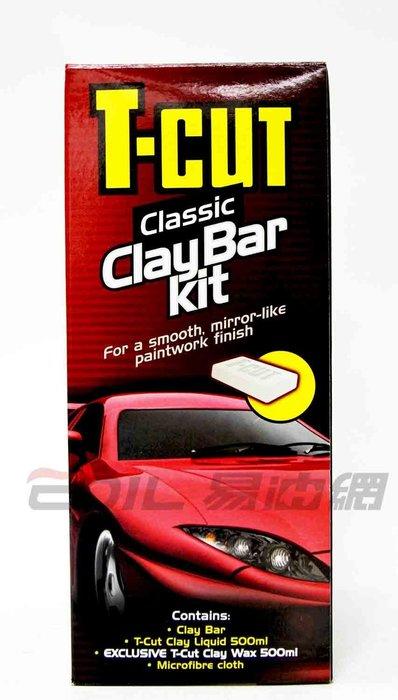 【易油網】T-CUT CarPlan Clay Bar Kit 磁土清潔保養組合 CBK106