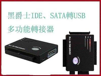 全新 黑爵士 IDE / SATA轉USB多功能轉接器轉接頭 支援2.5/ 3.5吋/ 5.25吋硬碟 支援到3TB 隨插即用 桃園市