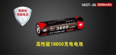【亞昕光電】KLARUS LiR 18650 3600mAh 特斯拉同款電芯 7A持續放電 鋰電池 有保護電路 保固一年