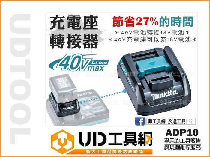 @UD工具網@ 牧田 40V 充電座轉接器 需搭配40V充電器 40V充電器轉換成18V充電器 可充18V鋰電池