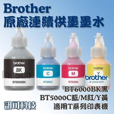 訊可 Brother 原廠連供墨水 B...