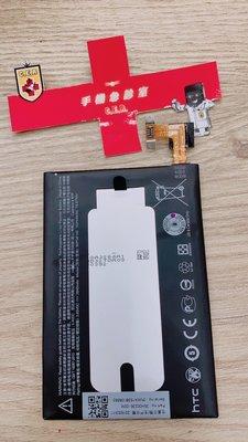 手機急診室 HTC M9 M9P 電池 耗電 無法開機 無法充電 電池膨脹 現場維修