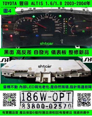 TOYOTA ALTIS 1.8 儀表板 黑面 2002- 83800-02580 儀表維修 LED背光 當機不動 背光